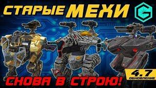 СТАРЫЕ МЕХИ В СТРОЮ! War Robots. Old robots. LEO & HOVER ПРОТИВ ВСЕХ.
