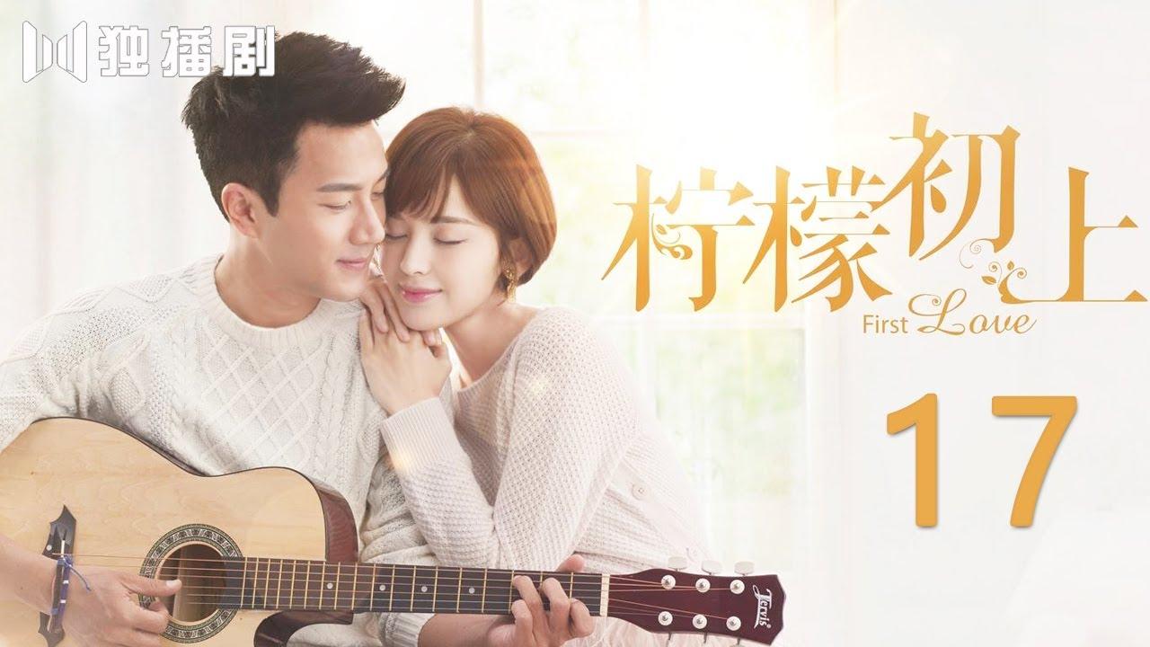 Download 【ENG】First Love 17:娜扎照顾孩子影响工作被同事不满~🍋柠檬初上(刘恺威、古力娜扎、孙艺洲)