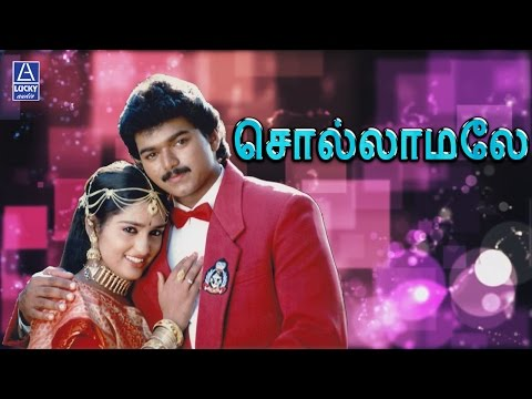 Sollamale Song from the Film Poove Unakkaga
