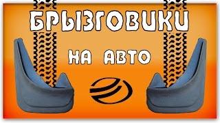 видео Брызговики на Опель Инсигния