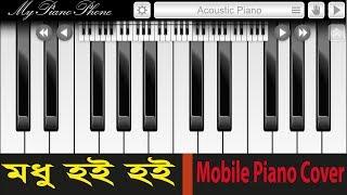 মধু হই হই   Modhu Hoi Hoi   Mobile Piano Cover