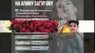 Полет под куполом букет алых роз Алина Загитова завершение шоу Спящая красавица