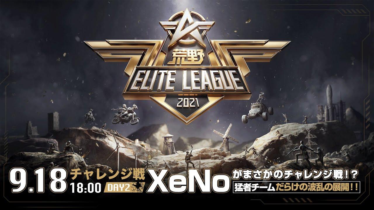 9/18(土) 18:00配信『荒野ELITE LEAGUE』チャレンジ戦DAY2 #KEL