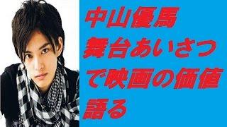 中山優馬 舞台あいさつで映画の価値語る 動画で解説しています。 【チャ...