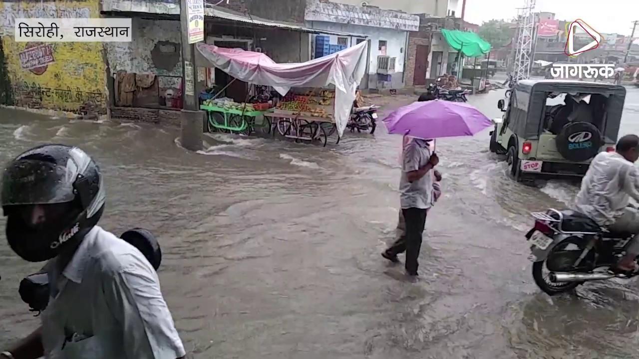 सिरोही: जिले के कई इलाकों में लगातार मूसलरधार बारिश हो रही है