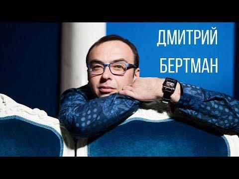 Дмитрий Бертман о Кирилле Серебренникове, Монеточке, рэп-опере и Путине