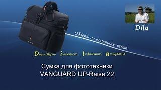 сумка для камеры Vanguard UP-Rise II 15