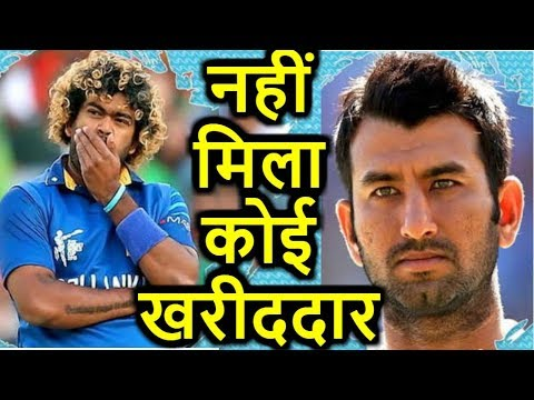 IPL Auction 2018: Pujara से Malinga Unsold Player List, नहीं मिला कोई खरीददार | HJ NEWS