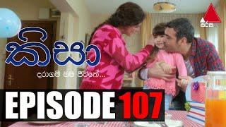 Kisa (කිසා) | Episode 107 | 19th January 2021 | Sirasa TV Thumbnail