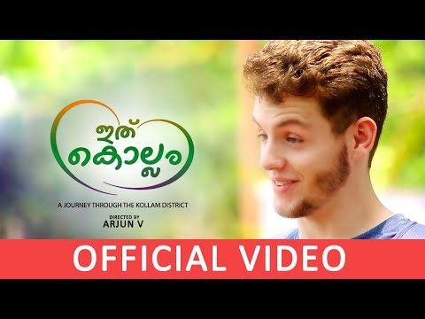 Ithu Kollam | Official Video Song HD | Kollam Song | Directed By Arjun V