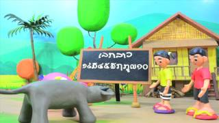 """My Village"" Episode 06 - Counting Lao Number"