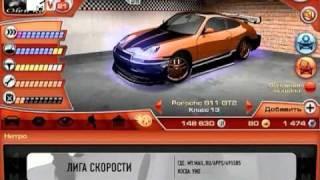 Лига Скорости в передаче Нереальные игры (эфир 29.01.2011)