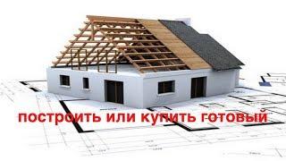 Дом- построить или купить готовый? / недвижимость Анапа