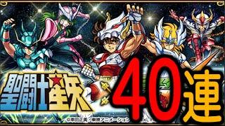 【モンスト ガチャ】聖闘士星矢★40連 星矢!氷河!