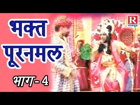 Bhakt Puranmal Katha Part 4 // भक्त पूरणमल कथा भाग 4 // Brijesh Kumar Shashtri