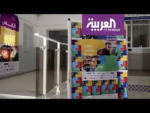 صباح العربية | مهرجان قابس السينمائي بعروض رقمية  - نشر قبل 24 ساعة