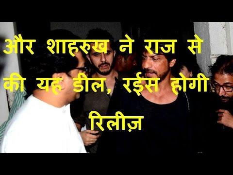 DB LIVE | 12 DEC 2016 | Shah Rukh Khan meets Raj Thackeray ahead of release of 'Raees'