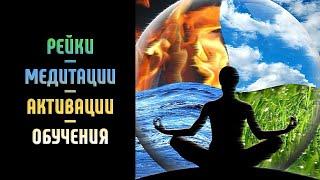 Рейки/Медитации/Активации/Обучения