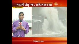 Mumbai   Mahim High Tide Update