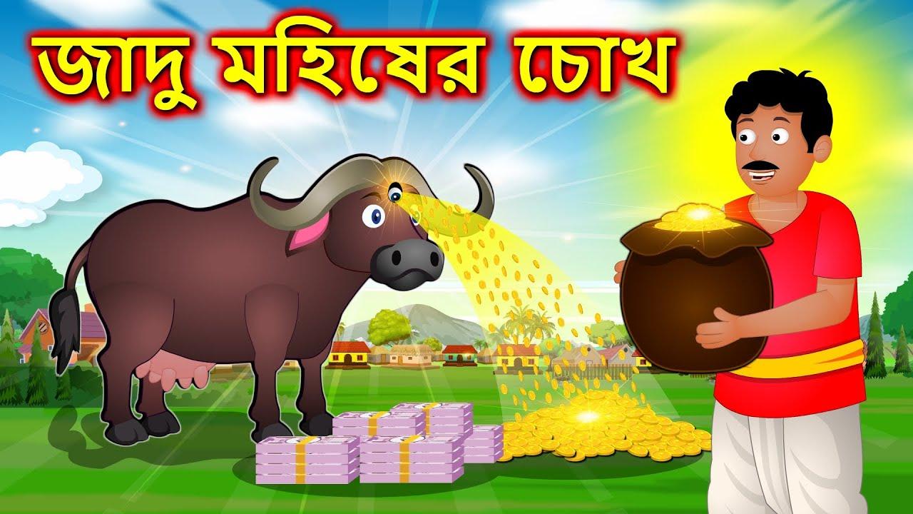 জাদু মহিষের চোখ   Bangla Cartoon   Bengali Moral Stories 2021   Bedtime Stories   Bangla Fairy Tales