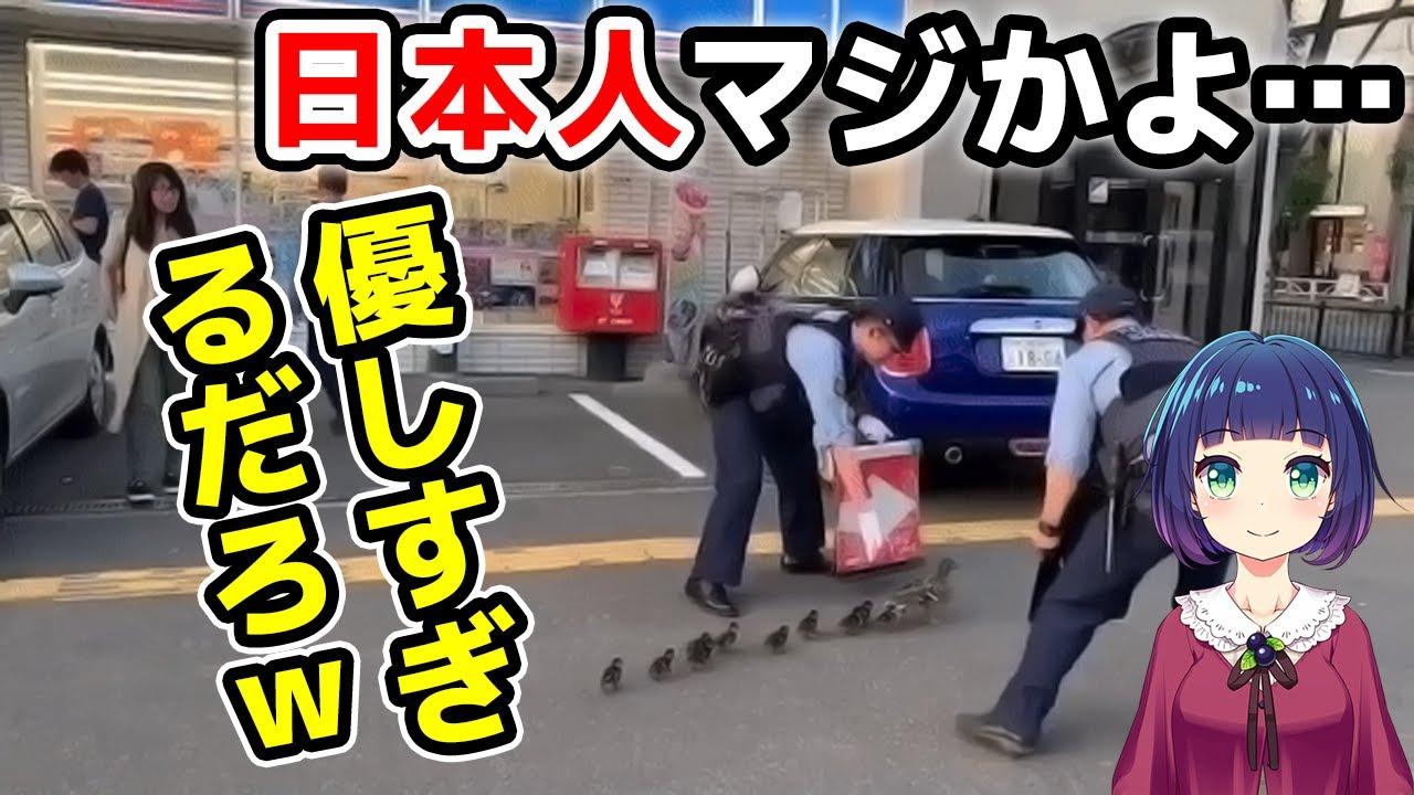 【海外の反応】「日本人はどこまで優しいんだ…」日本のある光景に世界が驚愕!