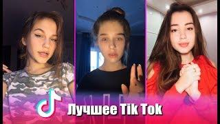 Посмотрите это видео! Лучшее Tik Tok | Тик Ток