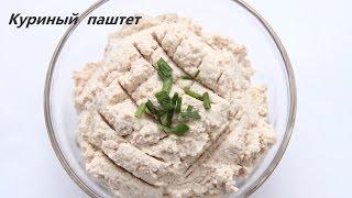 Паштет из куриной грудки с грецкими орехами / Диетический рецепт