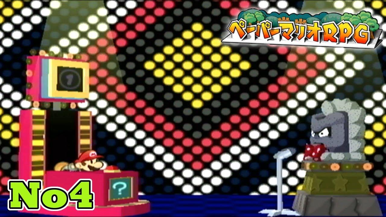 どっかで見たことあるクイズ番組また来た 【ペーパーマリオRPG】#4