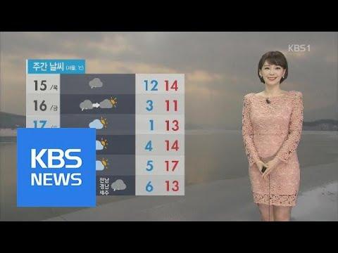 모처럼 화창한 하늘…낮 기온 어제보다 더 올라 | KBS뉴스 | KBS NEWS