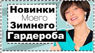 НОВИНКИ МОЕГО ЗИМНЕГО ГАРДЕРОБА   ЛЮКС и Масс-Маркет ПОКУПКИ НА ЗИМУ