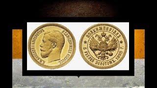 Монета ПІВІМПЕРІАЛ 7 рублів 50 копійок 1897 року ціна вартість золотом Микола 2 нумізматика