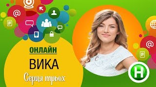 Онлайн-конференция с Викой (Сердца трех)