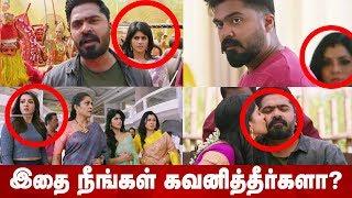 Vantha Rajavathaan Varuven Trailer - இதை கவனித்தீர்களா? BREAKDOWN and REVIEW | STR | Sundar C |Simbu
