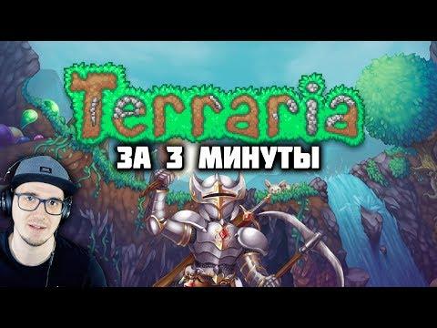 Terraria ► ЗА 3 МИНУТЫ! (Террария Obsidian Time) | Реакция