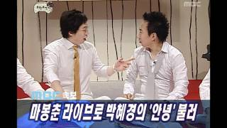 Infinite Challenge, Wedding #05, 웨딩 특집 20060527