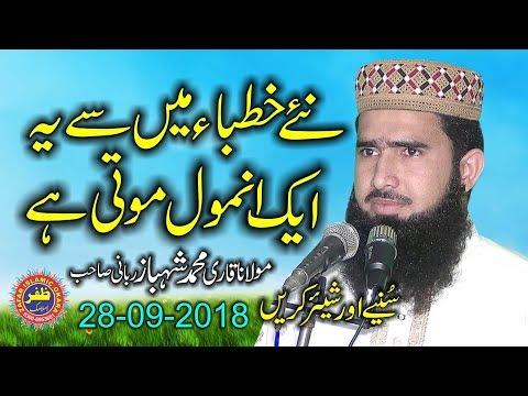 Beautifull Speech By Qari Shehbaz Rabbani Topic Shahadat e Usman Ghani | 28th Sep 2018 | Zafar Okara