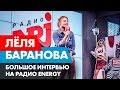 Лёля Баранова об учебе, реальной жизни и сериале