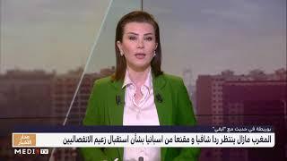 بوريطة: المغرب لا يزال ينتظر