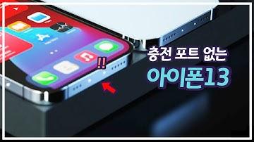 아이폰13 업그레이드 되는 9가지