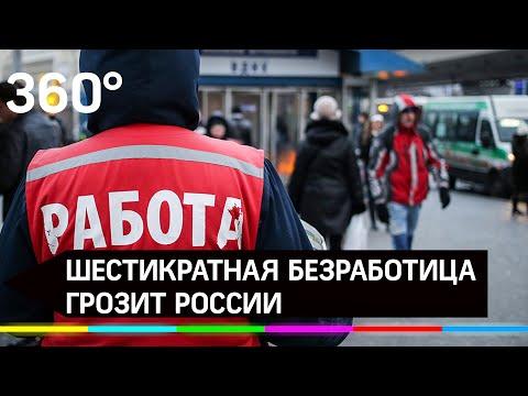 Число безработных в России может  превысить 5 млн человек