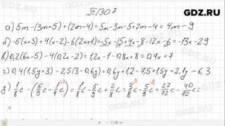 № 1307- Математика 6 класс Виленкин