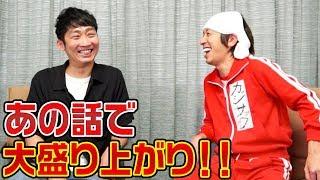 【同期トーク】NONSTYLE石田さんが準レギュラー!?