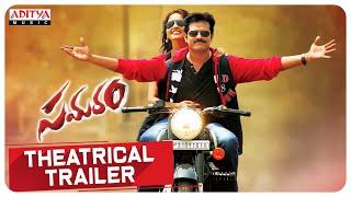 Watch Sagar's Samaram Telugu Movie Theatrical Trailer