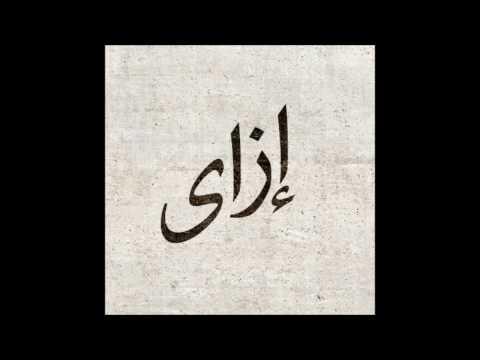 Ezzay/إزاى