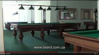 Бильярдный стол Герцог. Продукция компании