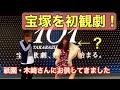 祇園・木崎さんと宝塚歌劇を初観劇! の動画、YouTube動画。
