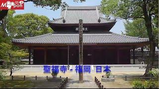 福岡 日本最初の禅寺 聖福寺 【007 Shofukuji Temple】 チャンネル登録...