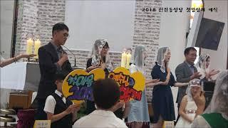 2018 선원동성당 첫영성체 예식