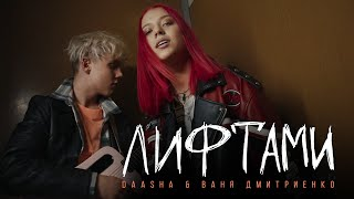 Смотреть клип Daasha & Ваня Дмитриенко - Лифтами