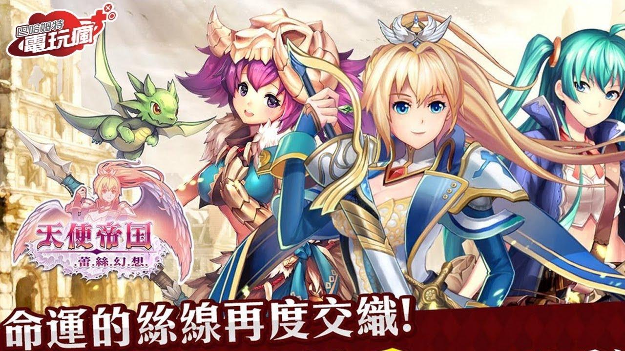 《天使帝國 蕾絲幻想》手機遊戲介紹 - YouTube
